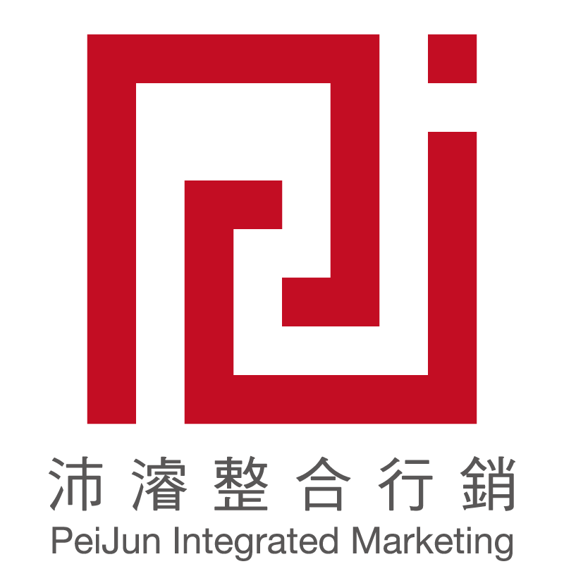PeiJun Integrated Marketing 沛濬整合行銷 Logo